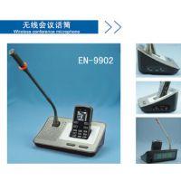 依安无线可插拔式会议话筒2.4G会议系统