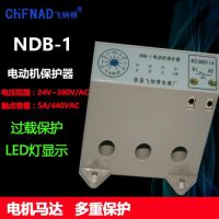 大众满意的品牌飞纳得电动机保护器NDB-1