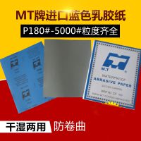 MT牌蓝色乳胶纸水砂 干湿两用抛光砂纸 P180#-1500金相研磨专用
