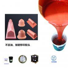 发光陶瓷产品印花用品质细腻移印胶浆