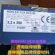 山东济南总代理BOHLER FOX CEL纯进口伯乐管道焊条
