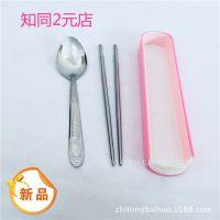 抽盒勺筷三件套 不锈钢勺子 筷子 收纳盒套装 学生用品 2元店货源