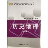 歷史地理綜合科 中國國際廣播出版社 全國成人高考 高中起點升本