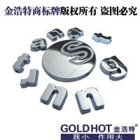 汽车产品标牌 厂家订做 设计 制作定做 广东 广州 佛山 东莞 深圳