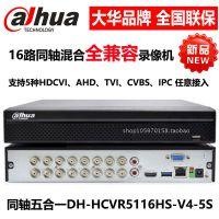 大华16路硬盘录像机TVI同轴模拟网络数字监控DH-HCVR5116HS-V4-5S