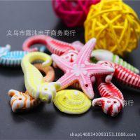 厂家直销水洗珠 海马星星贝壳状 海洋动物 挂件材料 diy饰品