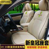 适用于15-16款丰田新皇冠坐套 14代皇冠改装专用四季通用透气座套