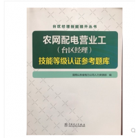 正版→2018农网配电营业工(台区经理)技能等级认证参考题库