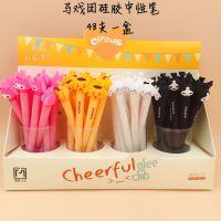 韩版卡通硅胶中性笔  马戏团卡通系列硅胶中性笔  4个卡通混发