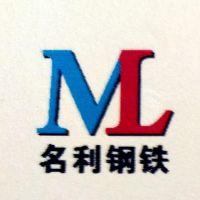 天津惠通利钢铁销售有限公司