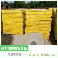厂家机制砂浆玻璃棉复合保温板 线下供应A级裁条板玻璃棉芯材