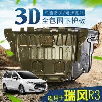 2018款江淮瑞风R3发动机下护板汽车底盘改装专用瑞风R3车底防护板