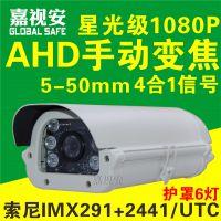 AHD1080P200万2441+291星光级 5-50mm手动变焦红外夜视监控摄像头