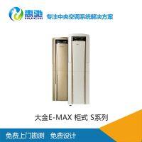 供应大金家用空调_大金E-MAX 柜式空调系列_大金空调专卖店