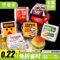 纸管家汉堡盒一次性免折快餐盒包装盒定做100只纸盒子牛皮纸汉堡