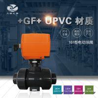 GF PVC-U 107型电动球阀/100-230V/瑞士乔治费歇尔/EPDM/FPM