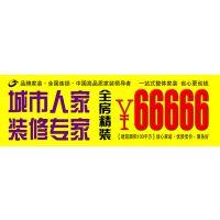 枣庄城市人家装饰 全房精装¥66666详解