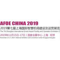 2019第七届上海国际智慧机场建设及运营展览会