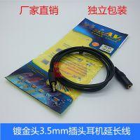 3.5音频延长线音箱线3.5mm音频线连接线公对母电脑音响耳机加长线
