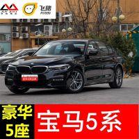 上海闵行租车租车公司新款宝马5系自驾包月多少钱