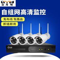 日月明厂家批发自组网机无线wifi监控设备4路高清网络摄像头套装