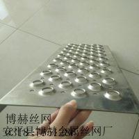 专业生产圆孔起凸防滑板 大小孔防滑板 不锈钢冲压防滑板