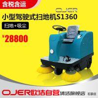 石家庄驾驶式扫地机,欧洁OJER S1360扫地机,电动扫地车