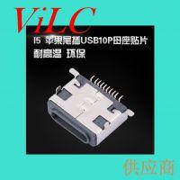苹果USB-10P后贴尾插连接器-iPhone母座/苹果母座/双面插