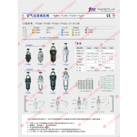 韩国永泰YTC YT-200/205/220/225型空气过滤减压阀 原装正品 上海卓出阀门