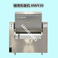 山东银鹰商用和面机 HWY30叶片型和面机 30KG面粉搅拌机 面团机厨师机
