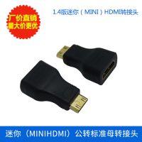 1.4版 MINIHDMI公转标准HDMI母 迷你HDMI高清转接头 音视频转换头