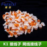 优质K1接线子网络接线子电话接线端子网线一包200个