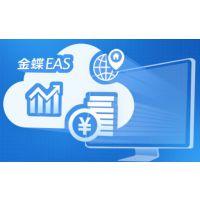 金蝶集团型ERP软件—EAS