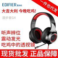 Edifier/漫步者 G4头戴电脑游戏电竞USB7.1声卡耳机吃鸡游戏耳麦