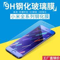 红米6 S2 3 4 5A plus note3 4X手机钢化膜玻璃膜防爆高清保护膜