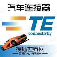 接插世界网供应汽车接插件供应7-1452665-1汽车连接器TE泰科