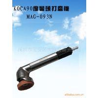 氣動打磨机.研磨机  风磨机 MAG-093N.弯头氣動风磨笔