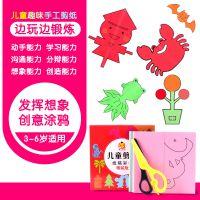 儿童剪纸手工盒装幼儿园婴幼手工剪纸书折纸书籍大全DIY制作材料