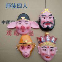 舞台表演面具 西游记师徒四人面具唐僧 孙悟空猪八戒沙僧面具头套