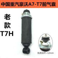 中国重汽原厂配件豪沃A7驾驶室前气囊减振豪沃T7H空气弹簧减震器
