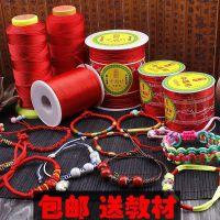 玉线红绳子手链串珠线编织绳穿珠子的线红线71号线diy手工红绳