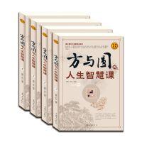 全四册 方与圆人生智慧课 正版丁远峙人际沟通交往演讲口才训练