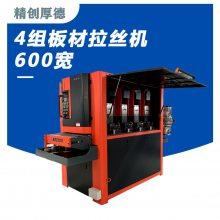 江浙沪水磨拉丝机 铝型材直纹拉丝机 工作台面大小可依产品非标定做