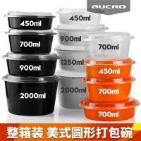 圆形美式一次性打包盒加厚带盖黑橙白外卖餐盒450/900/700ml圆碗澳强家