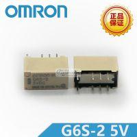 G6S-2 5V 信号继电器 欧姆龙/OMRON原装正品 千洲