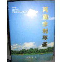 河南水利年鉴1999 方志出版社 正版