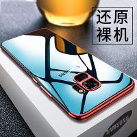 拉威斯 手机壳适用于三星S9电镀TPU软壳s9plus全包透明防摔手机套