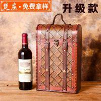 经典复古葡萄酒盒 双支装红酒盒 仿古木盒包装盒创意礼品盒 厂家