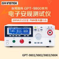 固纬安规GPT-9801 9802 9803 9804 交流直流耐压绝缘阻接地阻抗