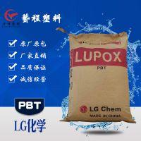 PBT GP2306FW 广州LG 30%玻纤增强 阻燃 耐高温 防火V0 电气